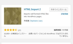 HTMLインポーター